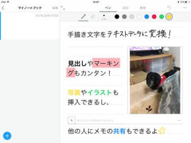 """手書きメモを速攻テキスト変換するアプリ""""Nebo""""がすごい!"""