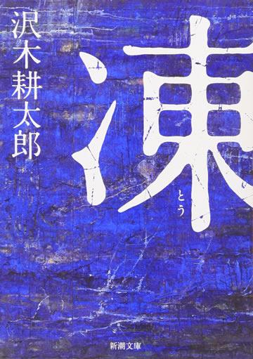 10年来の大ファンがおすすめする沢木耕太郎の傑作ノンフィクション小説5選