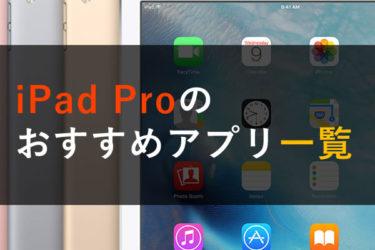 【保存版】本気で入れて良かった、iPad Proのおすすめアプリ33選