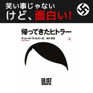 タブーの限界に挑んだ世界的ヒット小説 帰ってきたヒトラーの凄さを語る