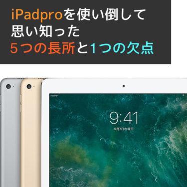 iPad proを365日使い倒して分かった、5つの長所と1つの欠点