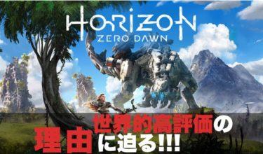 なぜ売れた!?人気絶頂のHorizon Zero Dawnを徹底レビュー!【ウィッチャー3との比較も】