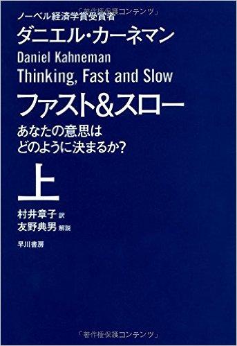 ノーベル経済学賞受賞の心理学者の著書『ファスト&スロー』に学ぶ7つの役立つ心理効果