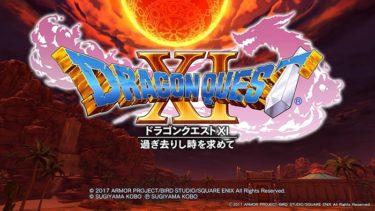 大人気!PS4版ドラゴンクエスト11の長所と不満点を本音でレビュー