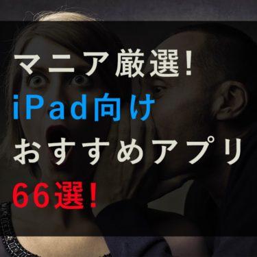 iPad買ったらまず入れたい、究極のおすすめアプリ66選!