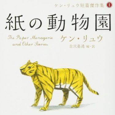 中国の若手プログラマー作家が紡ぐ異色の短編集『紙の動物園』が最高だった