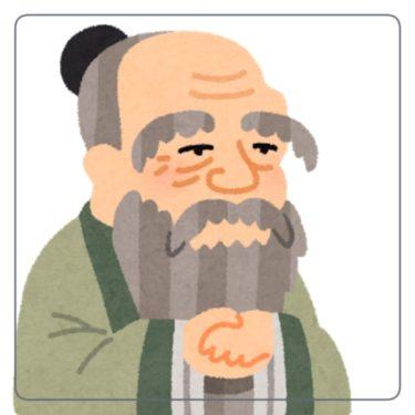心の囚われを無くす。道教の祖、老子の名言15選【原文・書き下し文・解説付き】