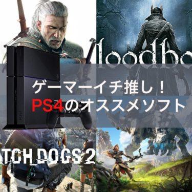 ゲーマーがガチでおすすめする、PS4の面白い一人用ゲーム8選(アクション・RPG多め)