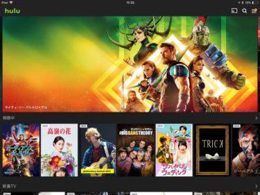 多すぎる動画配信サービスは結局どれを選べば正解なのか。【Hulu、Netflix、Amazonプライム、U-NEXT】