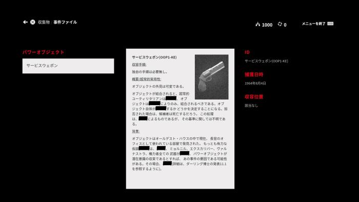 パワーオブジェクトについて記載した報告書の画像