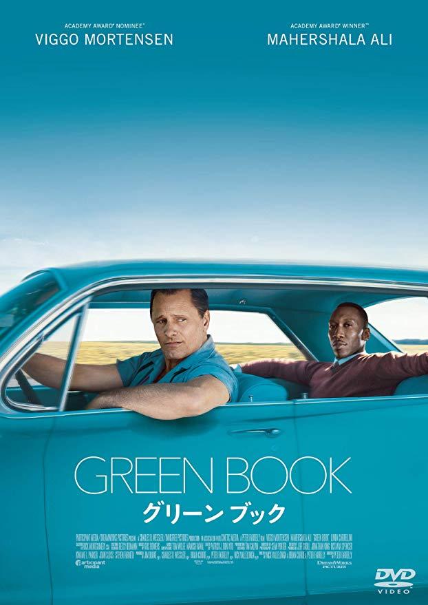 グリーンブックのポスター画像