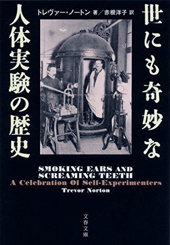 「世にも奇妙な人体実験の歴史」の表紙